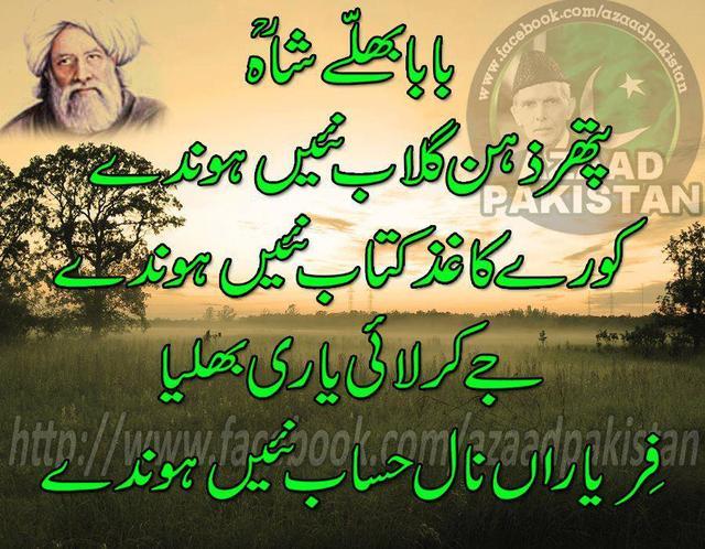 com, Urdu Poetry, Urdu Shayari • View topic - punjabi sufi shiry