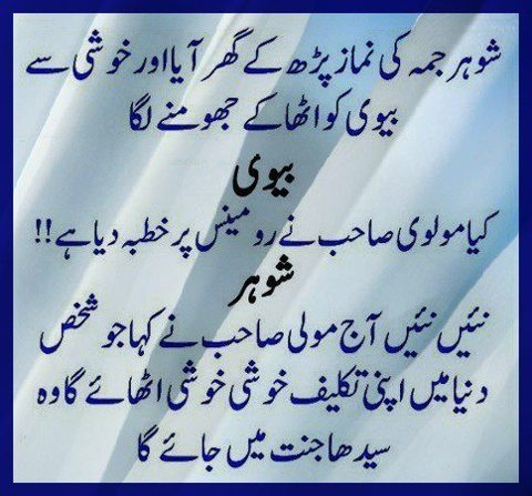 jokes in urdu pathan of husband wife funny 2013 sms