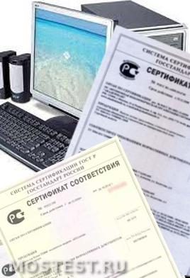 сертификация компьютеров