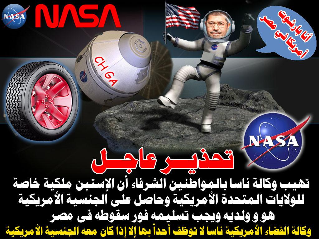 كاريكتير تحذير وكالة ناسا