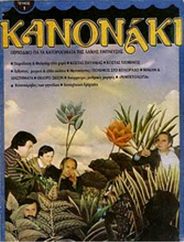 1984-(IANOYARIOS-FEBROYARIOS)-KANONAKI-NO-1-(arthr.jpg